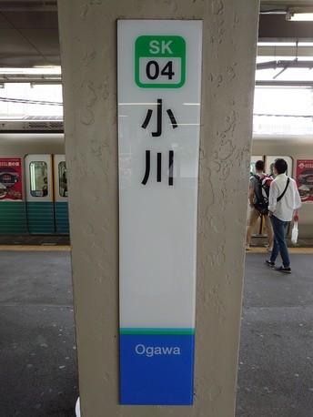 SK04 小川
