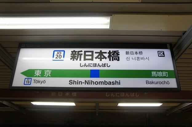 JO20 新日本橋