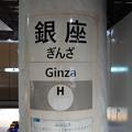 Photos: H 銀座