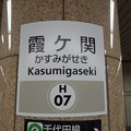 Photos: H07 霞ケ関
