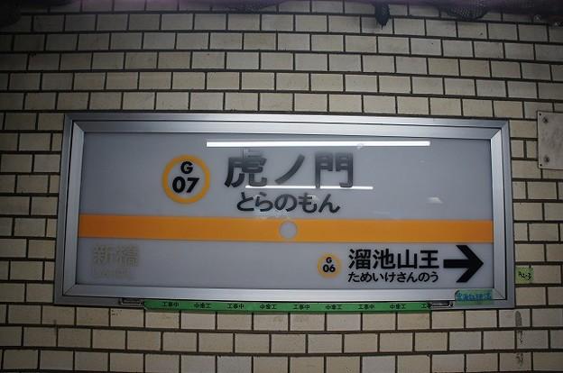 G07 虎ノ門