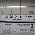 Photos: H05 神谷町
