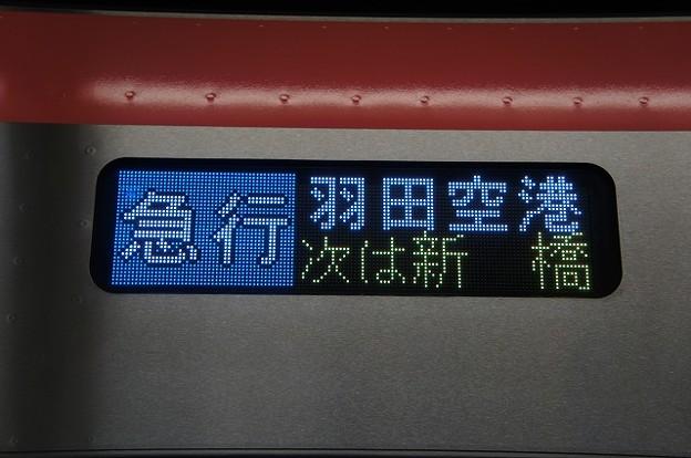 急行 羽田空港