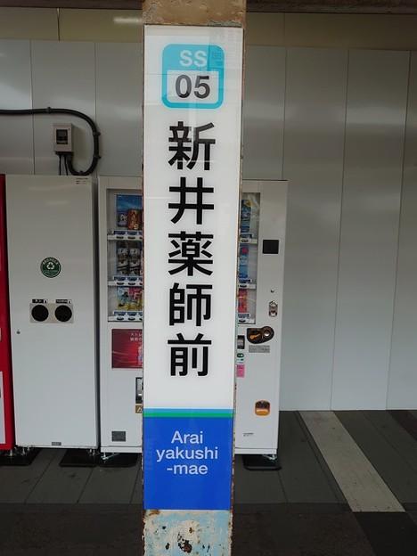 SS05 新井薬師前