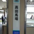 Photos: SS02 高田馬場
