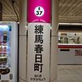 Photos: E37 練馬春日町