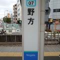 Photos: SS07 野方