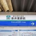 Photos: SS05 新井薬師前
