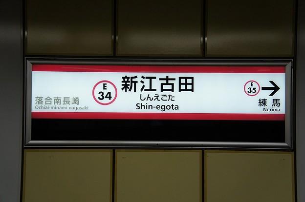 E34 新江古田