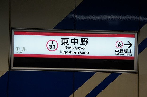 E31 東中野