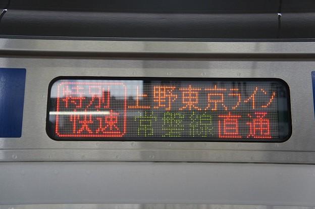 特別快速 上野東京ライン常磐線直通