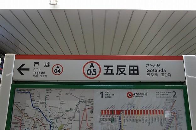 A05 五反田