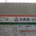 Photos: A05 五反田