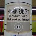 Photos: H 仲御徒町