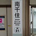 Photos: H21 南千住