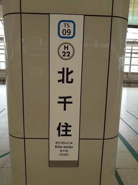 Photos: TS09 H22 北千住