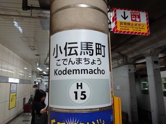Photos: H15 小伝馬町