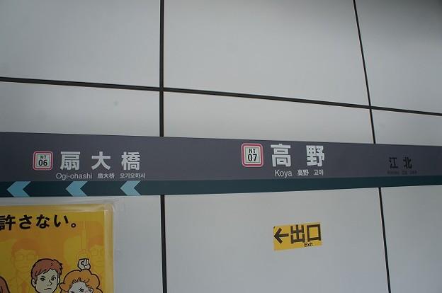 NT07 高野