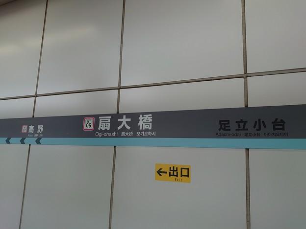 Photos: NT06 扇大橋