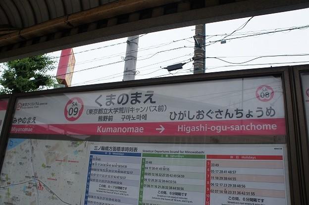 SA09 熊野前