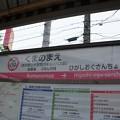Photos: SA09 熊野前