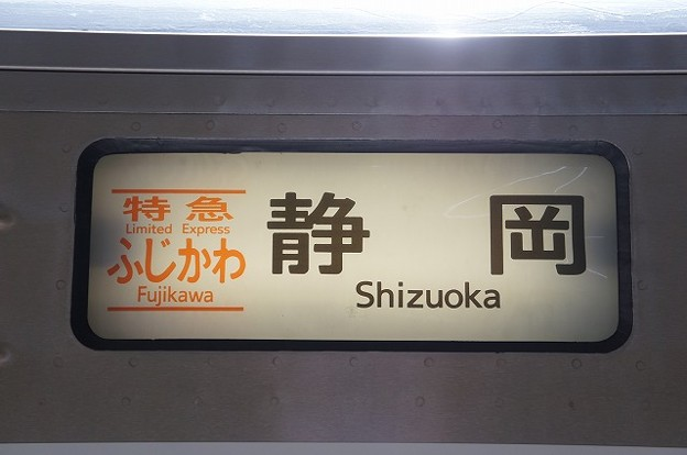 特急ふじかわ 静岡
