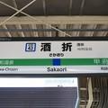 Photos: CO42 酒折