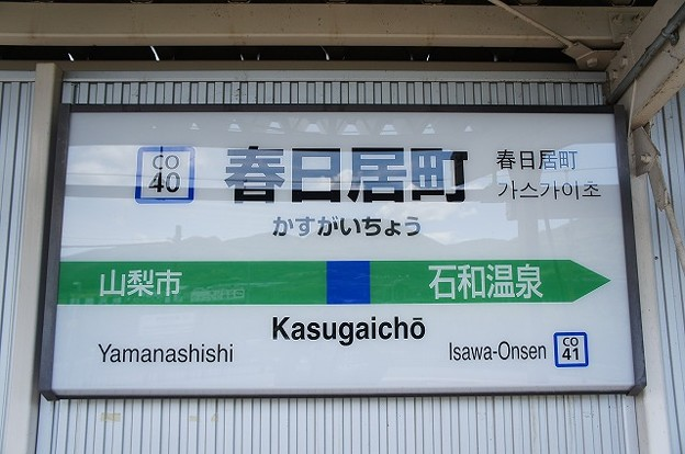 Photos: CO40 春日居町