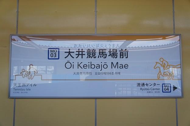 MO03 大井競馬場前