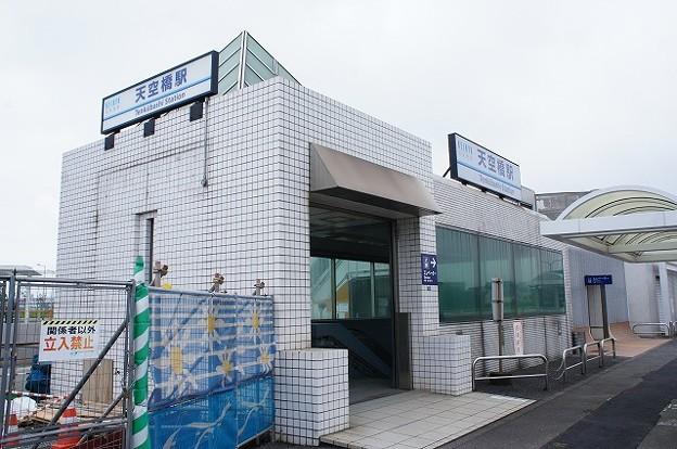 Photos: 天空橋