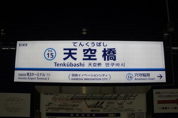 Photos: KK15 天空橋