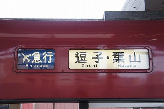 エアポート急行 逗子・葉山