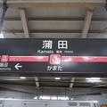 IK15 蒲田
