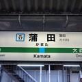 Photos: JK17 蒲田