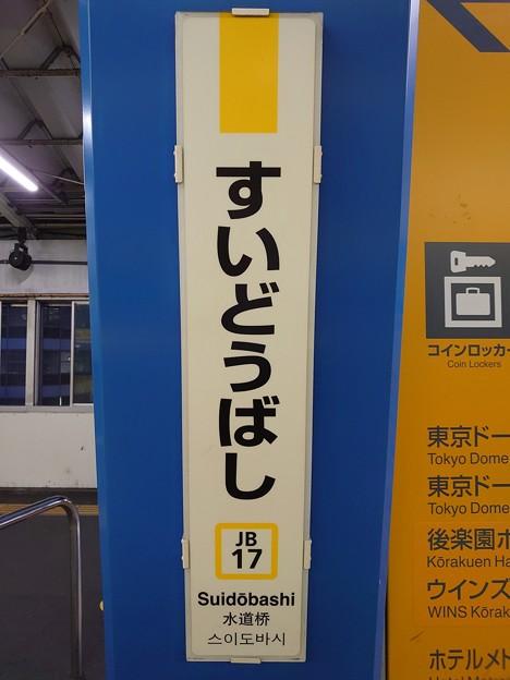 JB17 すいどうばし
