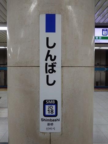 JO18 しんばし