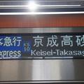 エアポート急行 KS10京成高砂