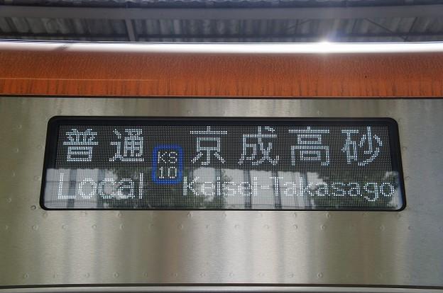 普通 KS10京成高砂
