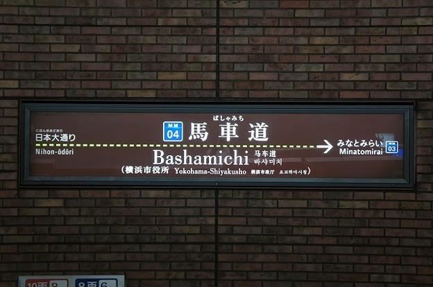 MM04 馬車道