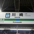 Photos: JK16 川崎