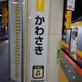 Photos: JN01 かわさき
