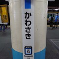 Photos: JK16 かわさき