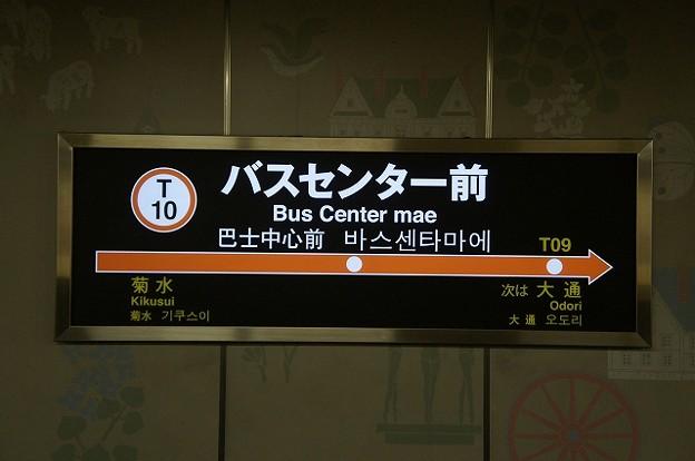 T10 バスセンター前