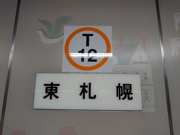 T12 東札幌