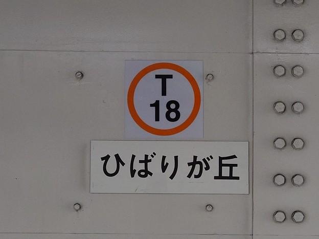 T18 ひばりが丘