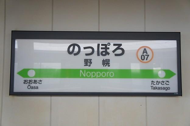 A07 野幌