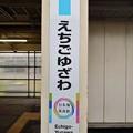 Photos: えちごゆざわ