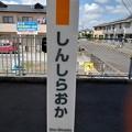 Photos: しんしらおか