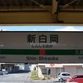 Photos: 新白岡