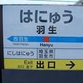 Photos: 羽生